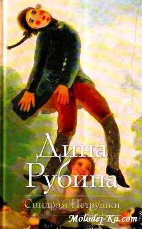 Рубина Дина. Синдром Петрушки (2010)