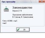 ІПС Законодательство Украины (не Инфодиск) состоянием на 31.01.2011 2.7.9 x86 [2011]