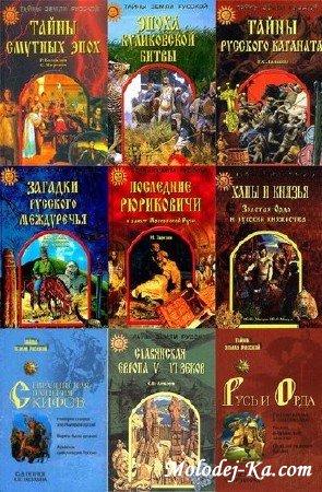 Тайны Земли Русской в 44 томах