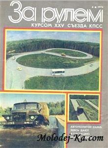Журнал За рулем № 04 1976
