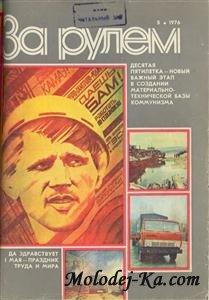 Журнал За рулем № 05 1976