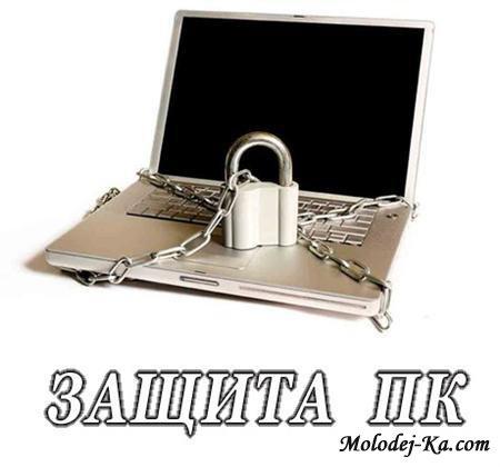 Защита ПК (2010)