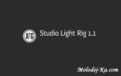 The Studio Light Rig 1.0 + update 1.1 для 3DS Max 2010/2011, Mental Ray/V-Ray