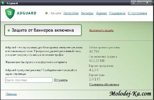 Антирекламная программа Adguard 4.1.6 (Новая база данных от 9.02.2011) +Ключи