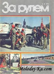 Журнал За рулем № 06 1976