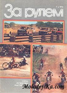 Журнал За рулем № 07 1976