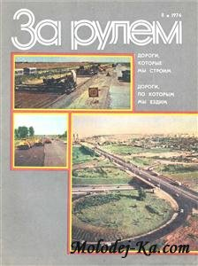 Журнал За рулем № 08 1976
