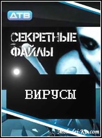 Секретные файлы. Вирусы (2011 / SATRip)