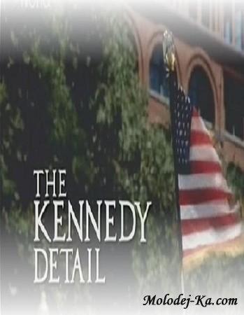 Семья Кеннеди. Подробности / The Кennedy Detail (2010 / IPTVRip)