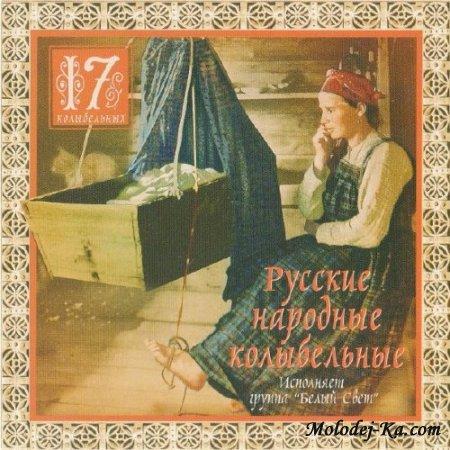 Белый Свет - Русские народные колыбельные (2009)