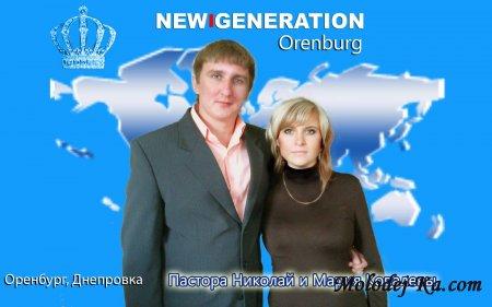 Посольство Христа (Движение Новое Поколение) в Г,Оренбурге.