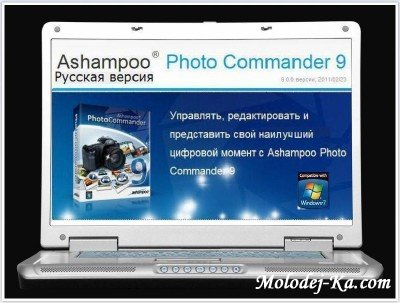 Ashampoo Photo Commander 9 [Русская версия] [v.9.0.0 x86+x64] [2011/02/22, RUS]
