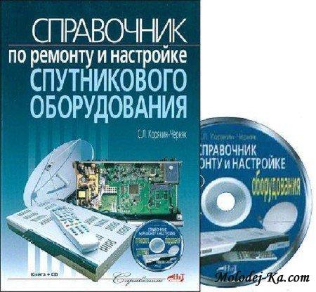 Справочник по ремонту и настройке спутникового оборудования (книга+CD)