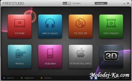 Free Studio 5.0.6 Rus Portable - сборник программ для работы с медиа-файлами