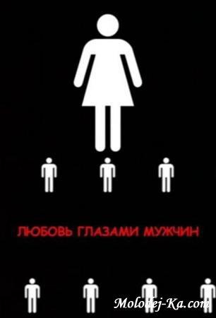 Любовь глазами мужчин (2011 / SATRip)