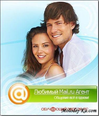 Все об Mail.ru Агент. Общение всё в одном (2011)