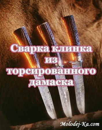 Сварка клинка из торсированного дамаска (2010 / DVDRip)