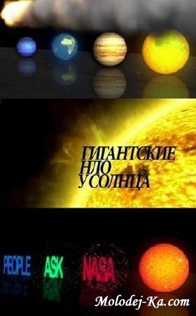Гигантские НЛО у Солнца (2011 / HDTVRip)