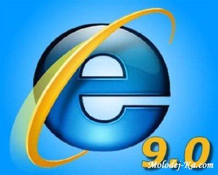 Internet Explorer 9.0 Final (Яндекс-версия)