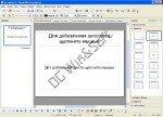 OpenOffice.org 3.3.0 Pro + Portable [Русский, English]