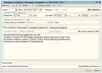 1С Предприятие 8.2.12.75 (набор конфигураций) 8.2. 12.75 x86+x64 [2010, MULTILANG +RUS]