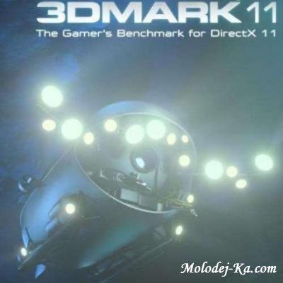 3DMark 11 Advanced Edition & Professional Edition