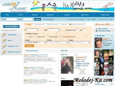 База данных пользователей LovePlanet 2011 - Новинка!!!