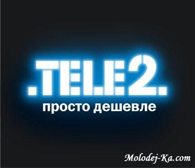 База данных Теле2 2011 - Новинка!!!