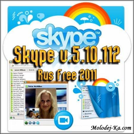 Skype v.5.10.112 Rus Free 2011