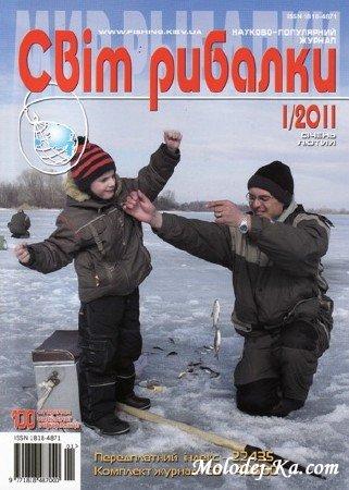 Світ рибалки № 1 2011