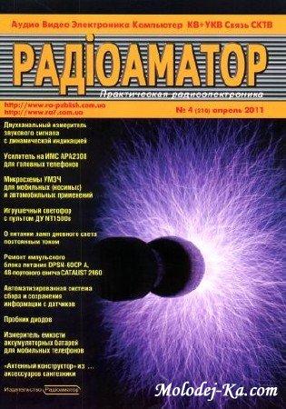 Радиоаматор №4 (апрель 2011)