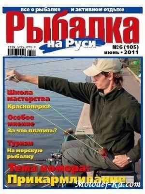 Рыбалка на Руси №6 (июнь 2011)
