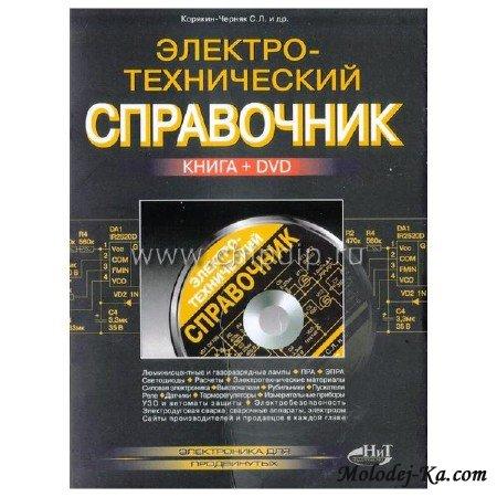 Электротехнический справочник (Книга + DVD)