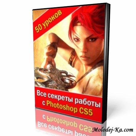 Все секреты работы с Photoshop CS5! Обучающий видеокурс