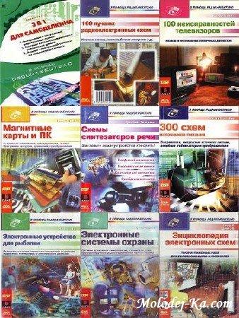 В помощь радиолюбителю (46 книг)