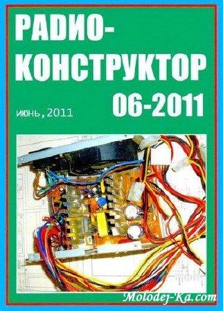 Радиоконструктор №6 (июнь 2011)
