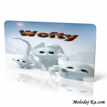 Живой зверёк Wofty 1.1 Portable (2010)