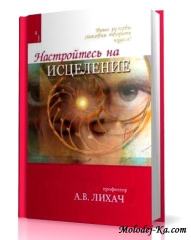 Александр Лихач - Настройтесь на исцеление (2009) МР3