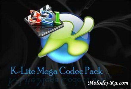 K-Lite Codec Pack 7.50 (Full) / Пакет  Кодеков (2011г.)