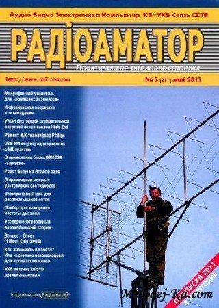 Радиоаматор №5 (май 2011)