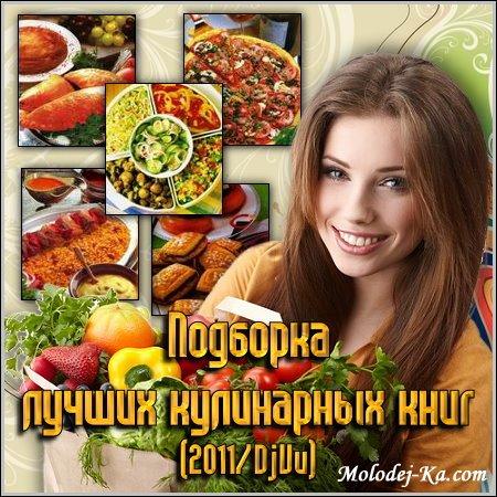 Подборка лучших кулинарных книг (2011/DjVu)