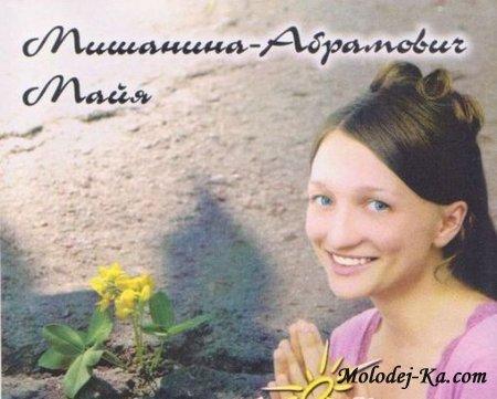 Майя Мишанина - Абрамович - Учись у солнца