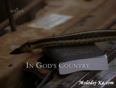 В стране Бога /In Gods Country 2007