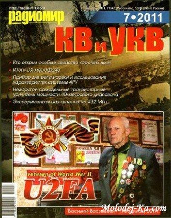 Радиомир КВ и УКВ №7 (июль 2011)