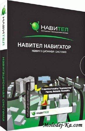 "Navitel 5.0.0.1069 для Android, Symbian, WM, WinCE с картами ""Содружество"""