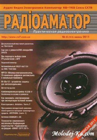 Радиоаматор №6 ( июнь 2011)