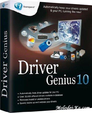 Driver Genius PRO 10.0.0.761 *Keys* + Russian