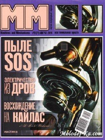 Машины и механизмы №8 (август 2011)