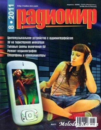 Радиомир №8 (август2011)