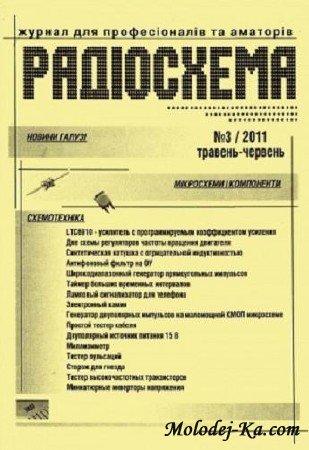 Радiосхема №3 (май-июнь 2011)